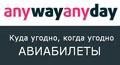 AnyWayAnyDay — более 800 авиакомпаний - купить авиабилет ОНЛАЙН