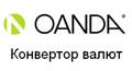 OANDA Rates – Конвертор валют – любые пары – удобный интерфэйс